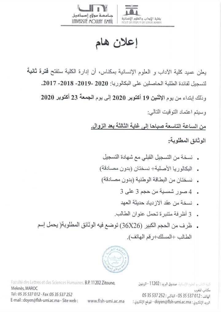 inscription FSJES Meknes 2020-2021